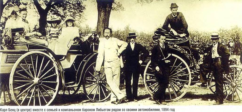 Первые российские гонки самоходных экипажей были в 1898 году
